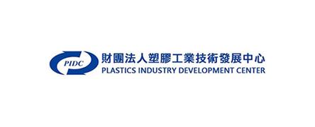 財團法人塑膠工業技術發展中心