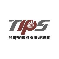 TIPS台灣智慧財產管理制度驗證